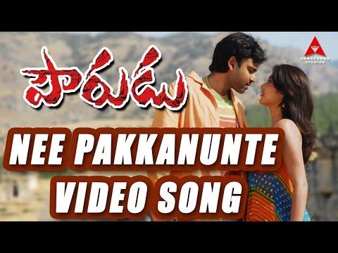 Nee Pakkanunte Video Song || Pourudu Movie || Sumanth, Kajal Agarwal