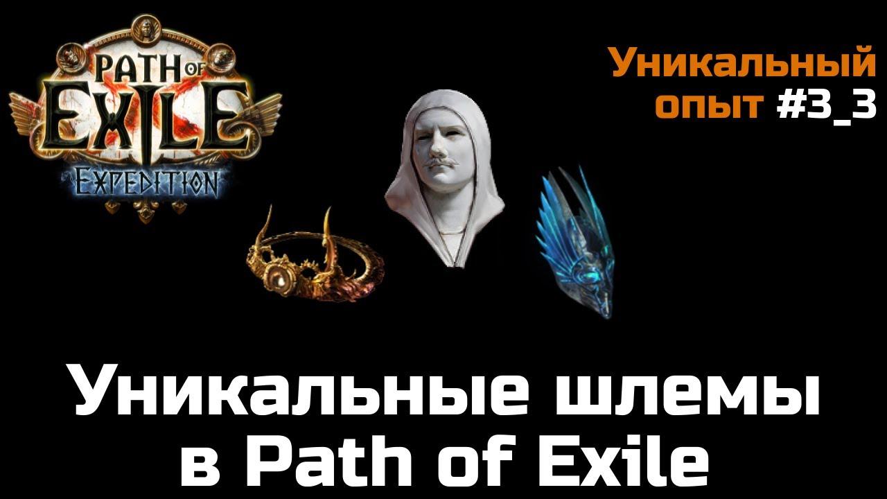 Download Все уникальные шлемы в Path of Exile   Часть 3