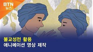 [BTN뉴스] 불교성전 활용 애니메이션 영상 제작