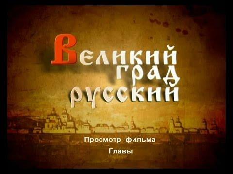 Великий град русский