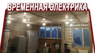 6000 РУБЛЕЙ НА ВРЕМЕННУЮ ЭЛЕКТРИКУ, СТОИТ ТОГО? | ремонт квартиры в спб | электрика и электромонтаж