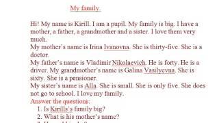 """My Family"". Английский текст ""Моя семья"" (2 класс)"