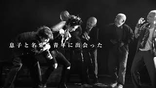 日本劇作家協会プログラム OFFICE SHIKA PRODUCE 「おたまじゃくし」 □...