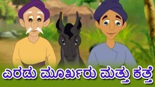 ಎರಡು ಮೂರ್ಖರು ಮತ್ತು ಕತ್ತೆ - Kannada Kathegalu | Kannada Stories | Makkala Kathegalu | Cartoon