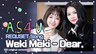 A Song For You 5 │ ♬ Request Song DearŒ #WekiMeki #위키미키