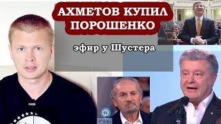Ахметов купил Порошенко эфир у Шустера. Савик прогнулся под олигархов