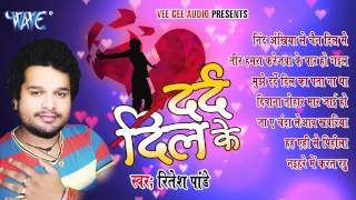 dard-dil-ke-ritesh-pandey-audio-jukebox-bhojpuri-sad-songs-2015-new