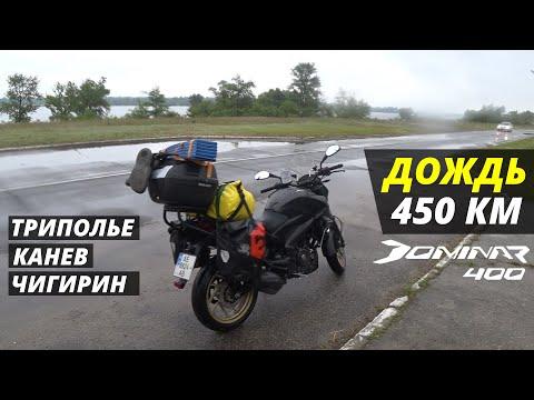 Путешествие в дождь на мотоцикле Bajaj Dominar 400