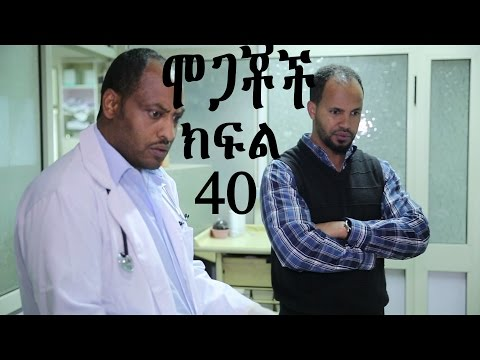 Mogachoch EBS Latest Series Drama - S02E40 - Part 40