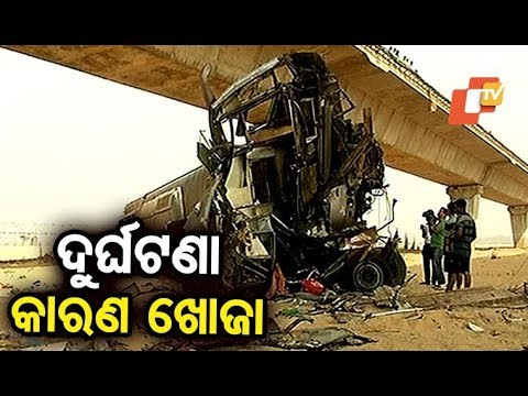 Cuttack Accident - A Detailed Report