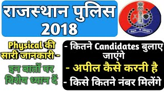 Rajasthan Police Constable 2018,#PST और #PET की सारी जानकारी, #Physical details, #Appeal,Hindi