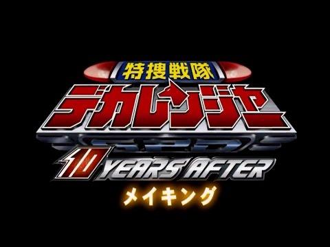 『特捜戦隊デカレンジャー 10 YEARS AFTER』特報第2弾