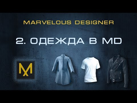 2. Создание первой одежды в Marvelous Designer | Курс дизайна в MD