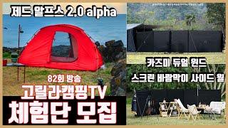 고릴라캠핑TV 82회 체험단 모집 (제드 알프스 2.0…