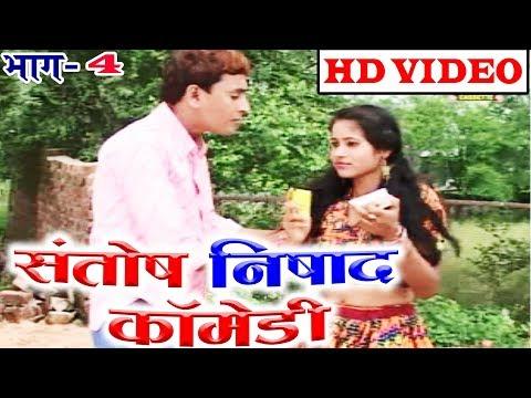 Santosh Nishad | Santosh Nishad ComedySCENE 4 | CG COMEDY | Chhattisgarhi Natak | Hd Video 2019