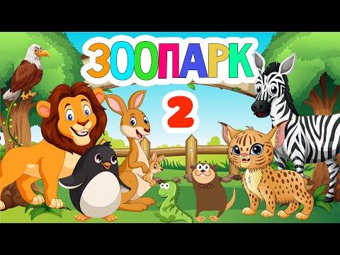 Животный мир смотреть мультфильм