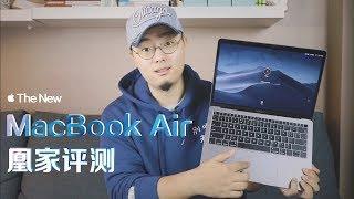 新款 MacBook Air:距离真Pro就差一枚多核CPU?| 凰家评测