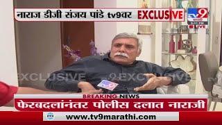 Sanjay Pandey | पोलील अधिकारी बदलीवर IPS  संजय पांडे यांची Exclusive प्रतिक्रिया -TV9