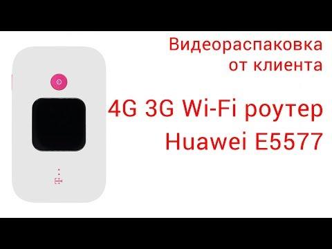 Видеораспаковка от клиента  на 4G 3G Wi Fi роутер Huawei E5577