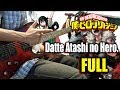 Boku no Hero Academia ED 3「Datte Atashi no Hero. / だってアタシのヒーロー。」(FULL Guitar Cover)【LiSA】