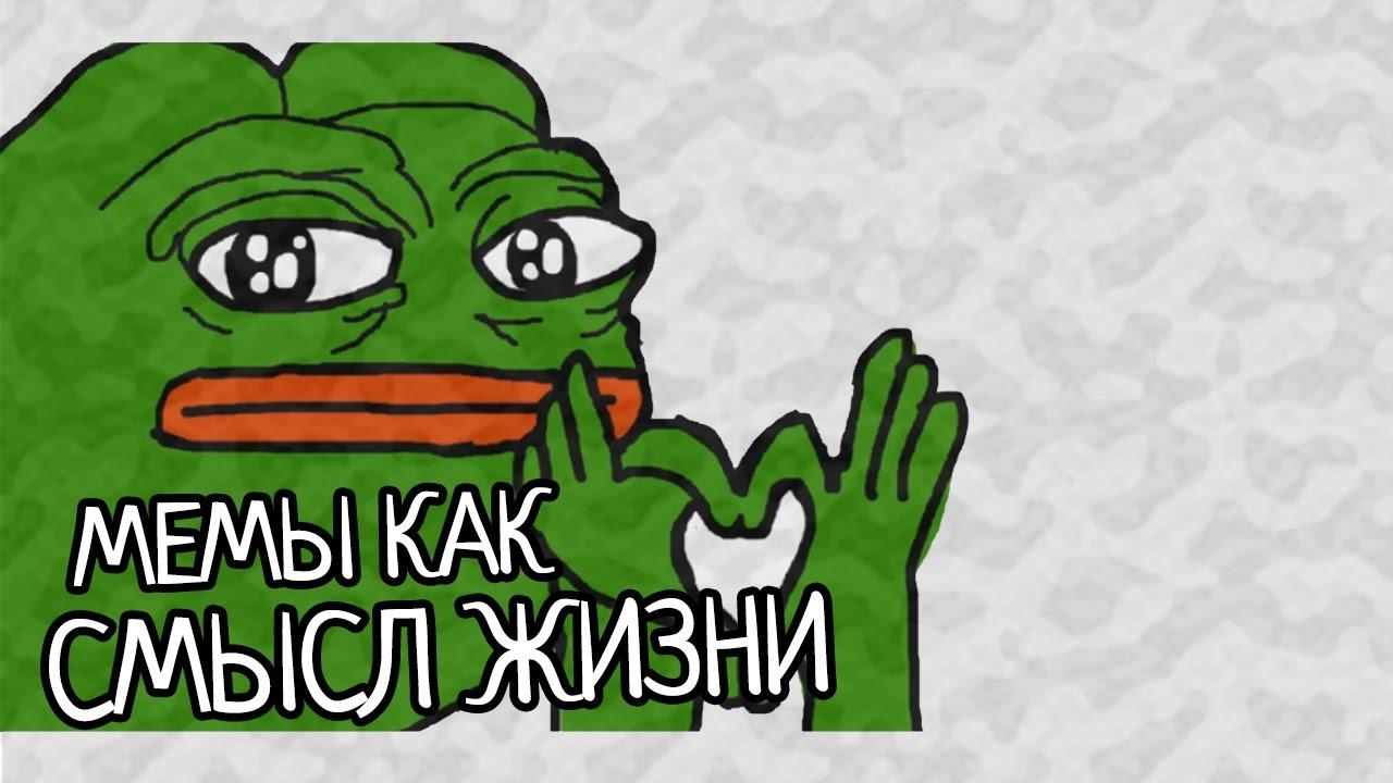 Английском прости, картинка с надписью смысл жизни мемы