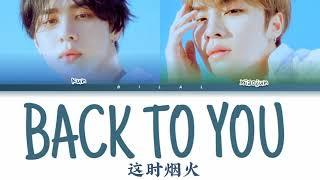 Wayv KUN, XIAOJUN BACK TO YOU Lyrics (Color Coded Lyrics 歌词)