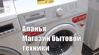 Турция Аланья Магазин бытовой техники для дома Цены(, 2019-01-24T06:00:00.000Z)
