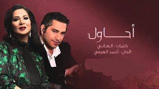 أغنية أحاول من تسجيلاتى لنوال وفضل شاكر كلمات العانى ولحن أحمد الهرمى