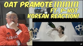 [THAI/ENG SUB][Korean Reaction] เทเทเท - OAT PRAMOTE ft. P-HOT (외힙 | 리액션 | 247칠린)