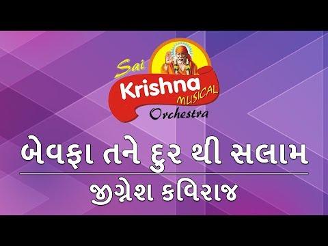Godhra ma JIGNESH KAVIRAJ - Bewafa Tane Dur Thi Salaam|| sai krishna orchestra Godhra