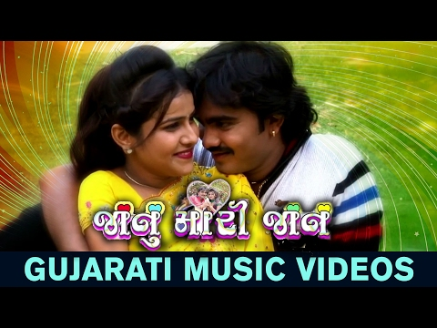 Jignesh Kaviraj 2017 New | Janu Mari Jaan | Dj Non Stop | Gujarati Love Songs 2017 | FULL HD VIDEO
