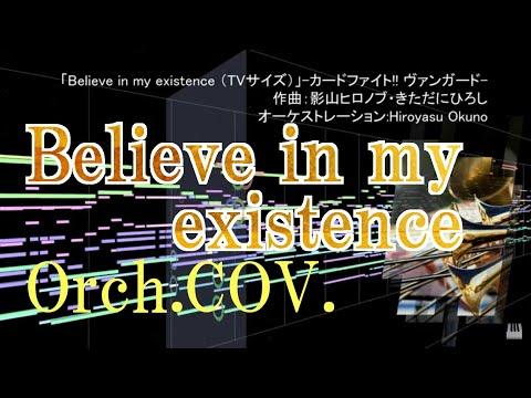 [cover] Believe in my existence ヴァンガード オーケストラカヴァー(TVサイズ)