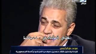 حمدين صباحي وماذا فعل  الشهيد صدام حسين مع 4مليون مصري