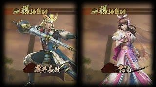【戰國無雙4】淺井長政+阿市Game Play影片
