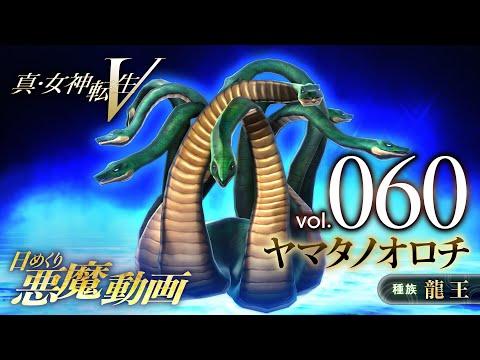ヤマタノオロチ - 真・女神転生V 日めくり悪魔 Vol.060