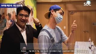 [서울드림교회] 20200614 차세대 안심존 드림센터…