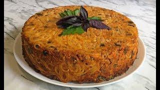 Вкуснейшие Спагетти Запеченные с Фаршем на Обед / Stuffed Pasta