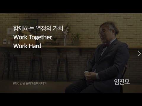 함께하는 열정의 가치 Work Together,Work Hard