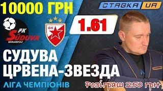 Судува-Црвена Звезда/Ліга Чемпіонів/Прогноз