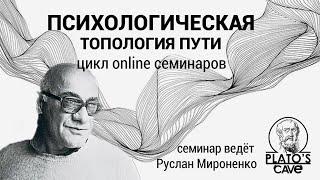 Семинар №3. Психологическая топология пути. Мераб Мамардашвили. Руслан Мироненко