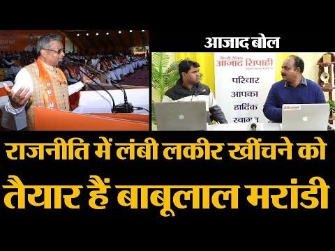 राजनीति में लंबी लकीर खींचने को तैयार हैं बाबूलाल मरांडी   Azad Bol  आजाद बोल