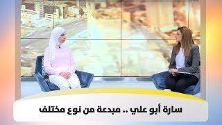 سارة أبو علي .. مبدعة من نوع مختلف