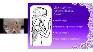 """Первый урок """"8 женских архетипов или Женщина на миллион"""" 27 октября"""