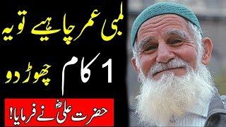 Lambi Umar Chahiye Tu Ye kam Chor Do | Hazrat Ali (R.A) Ka Farman | Islam Advisor