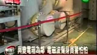 20060421電磁波相關新聞(華視)