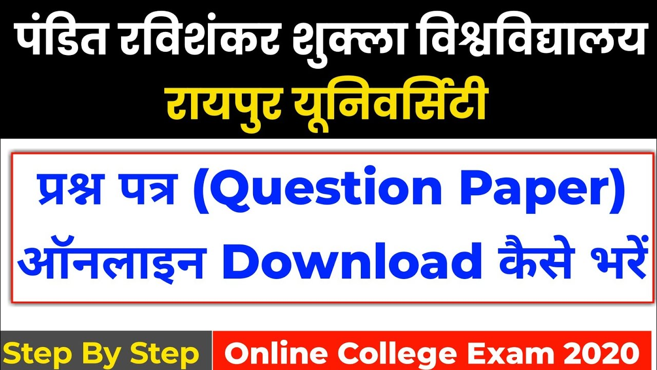 PRSU Online Exam 2019-20 Question Paper Kaise Download kare | Pt. Ravishankar Shukla University