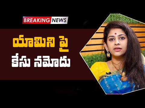 యామిని పై కేసు || Case Filed Against BJP Leader Yamini Sadineni || Sumantv News