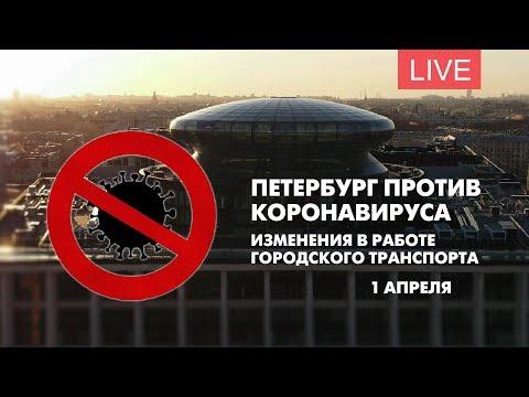 Петербург против коронавируса.  Изменения в работе городского транспорта