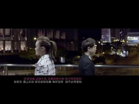 李克勤 & 容祖兒 - 《世界真細小》MV