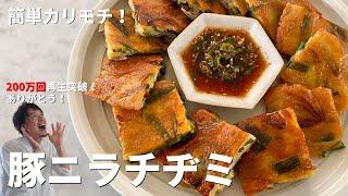豚ニラチヂミ|Koh Kentetsu Kitchen【料理研究家コウケンテツ公式チャンネル】さんのレシピ書き起こし